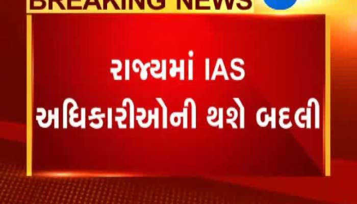 IAS Officer Transfer in Within 1-2 Days