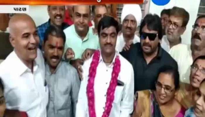 Patan: Appointment of Nagarpalika's Vice President