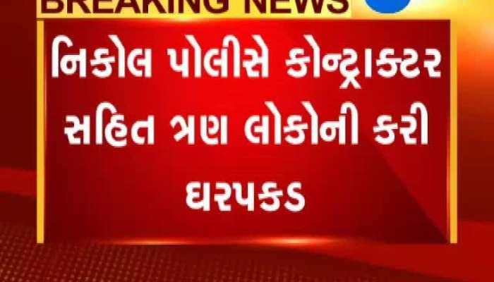 Ahmedabad: 3 Arrested Under The Case Of Collapsed Slab