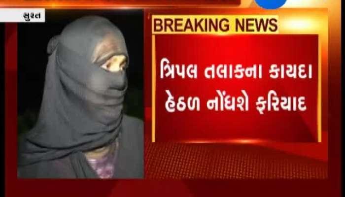 Surat, Zee Impact: Police Registers Complaint Against Triple Talaq