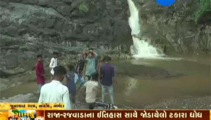 Narmada: People Request To Revamp Takara Falls, Watch Gamdu Jage Che