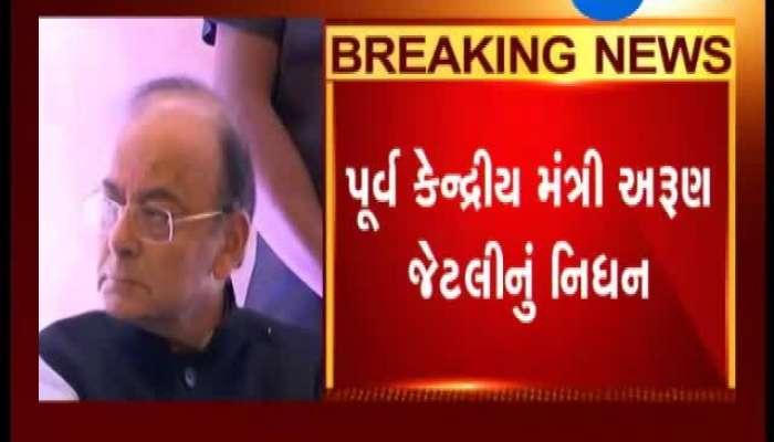 BJP Leader Arun Jaitley No More