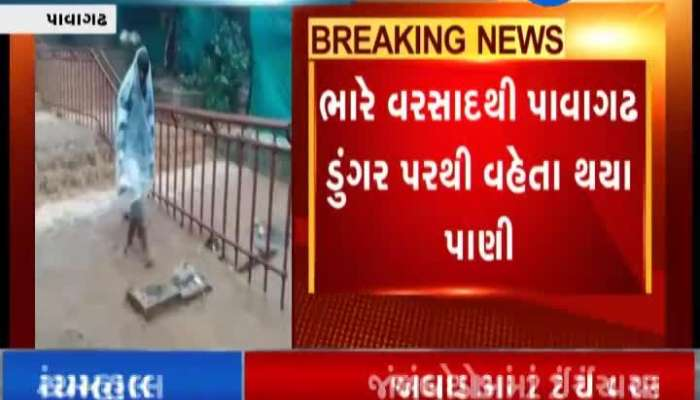 Pavagadh: Water Logging On Hill Steps Of Temple