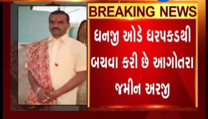Gandhinagar Court Will Hold Hearing For Dhanji Od's Anticipatory Bail