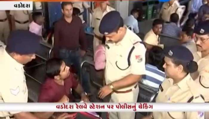 Vadodra: Checking At Railway Station Due To Terror Alert