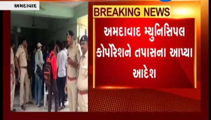 Ahmedabad: Supervisor Helps In Cheating During AMC's Exam For Junior Clerk