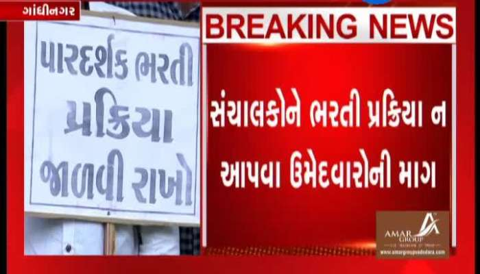Gandhinagar: Protest Against Selection Process Of Teachers In Granted Schools