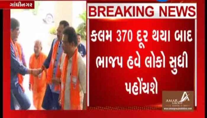Gandhinagar: Today BJP Meeting At Gandhinagar