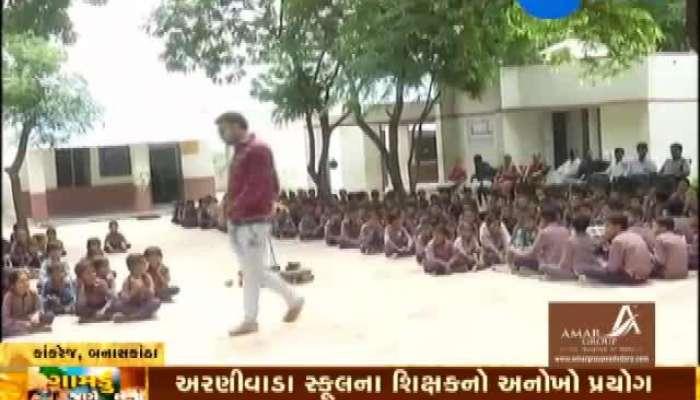 Banaskantha: Teacher Teaches Through Singing And Dancing, Gamdu Jage Che