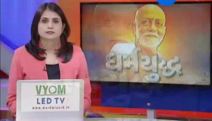 Morari Bapu's Controversial Statement On Nilkanth Maharaj, BAPS Appeals For Peace
