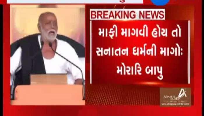 Morari Bapu Speaks About Nilkanthvarni Controversy