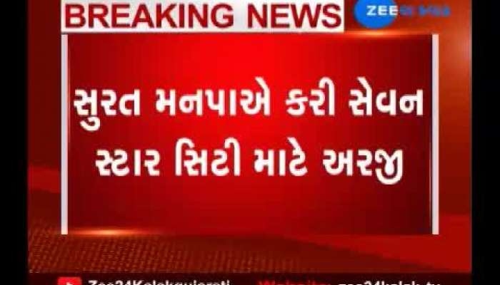 Application for seven star city status to Surat