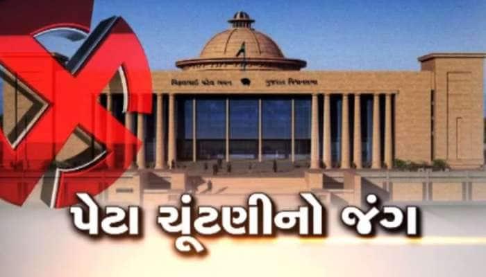 ગુજરાતમાં 4 વિધાનસભા બેઠકોની પેટાચૂંટણીની તારીખ જાહેર, 21 ઓક્ટોબરે થશે મતદાન