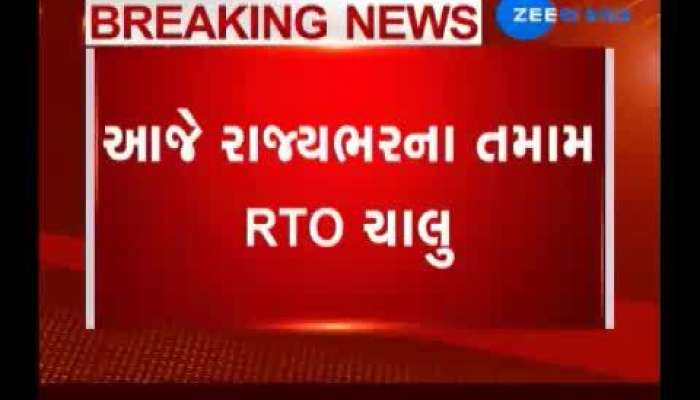 Ahmedabad RTO office Open Today
