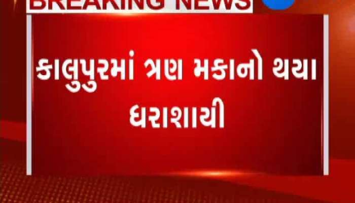 3 Buildings Collapsed In Kalupur Of Ahmedabad