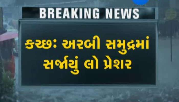 Low Pressure Created In Arabian Sea Near Kutch, Hikka Cyclone Affected Gujarat