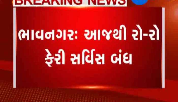 Ro-Ro Ferry Service Closes Today In Bhavnagar