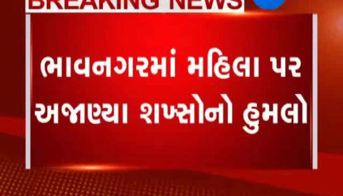 3 Unknown Persons Beaten To Woman In Bhavnagar