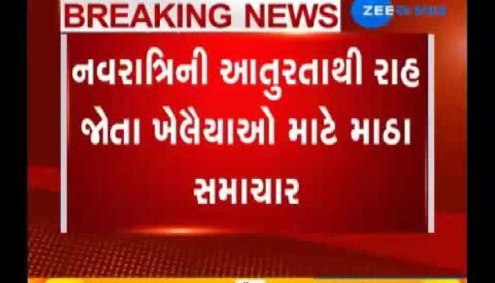 Rajpath and karnavati club cancel two days garba celebration