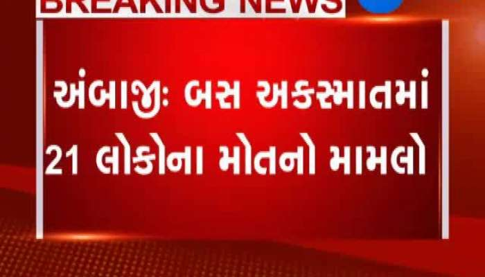 4 Lakh Assistance To The Family Of The Deceased In Ambaji Accident