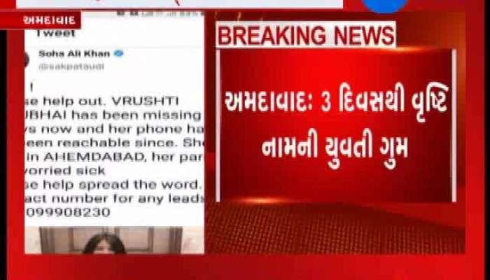 Girl Missing Last Three Days In Ahmedabad