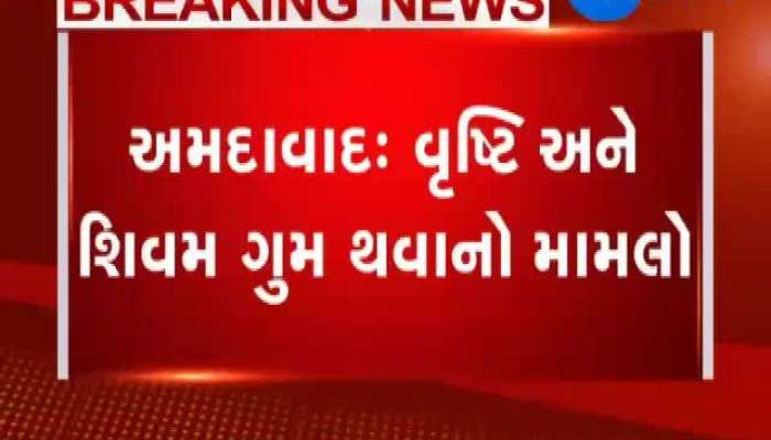 Vrushti Kothari And Shivam Patel Suspected To Have Gone To Rajasthan Or MP