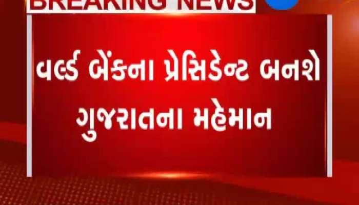 World bank president will visit Gujarat