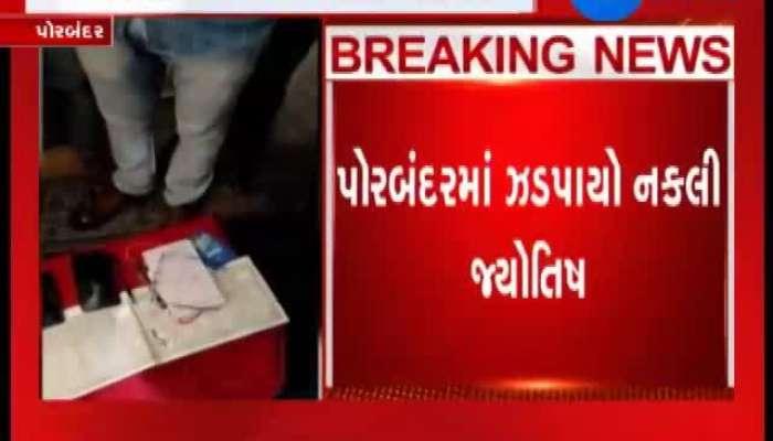 Fake jyotish at Porbandar