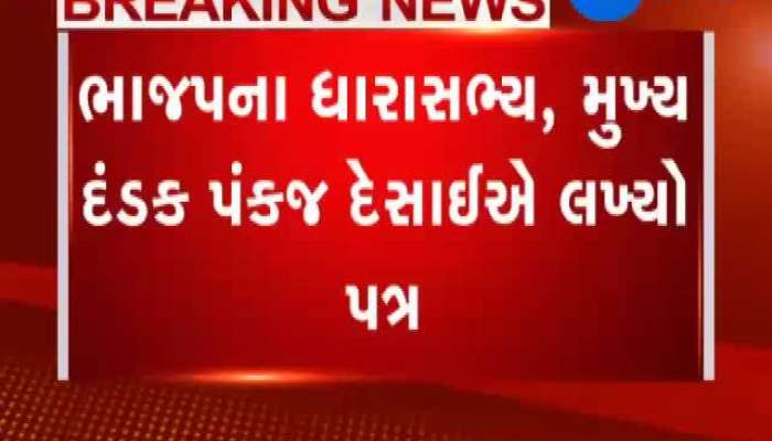 BJP MLA Wrote A Letter, Annoyed By Poor Performance of Nadiad Municipality