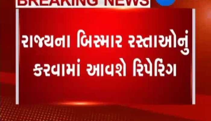172 Crore Grant For Road Repairing Of Gujarat