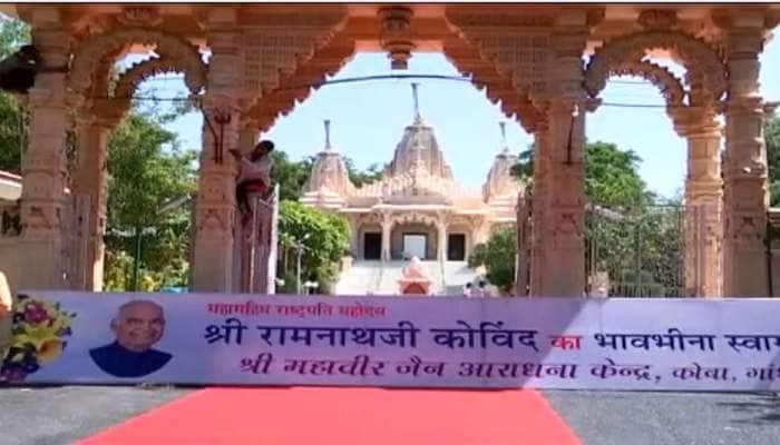 રાષ્ટ્રપતિ રામનાથ કોવિંદ આજે ગુજરાતના પ્રવાસે, આવતીકાલે હીરા બાના આર્શીવાદ લેવા જશે