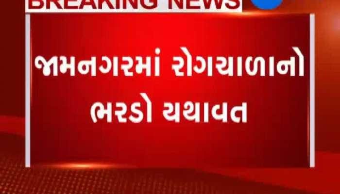 Dengue cases increase at Jamnagar