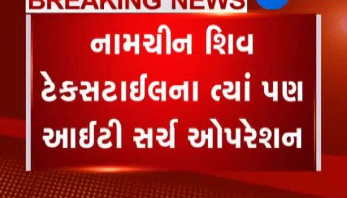 IT search operation at Ahmedabad