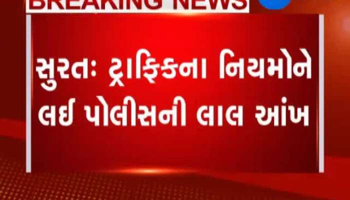 Surat traffic police take strice action on students without licence