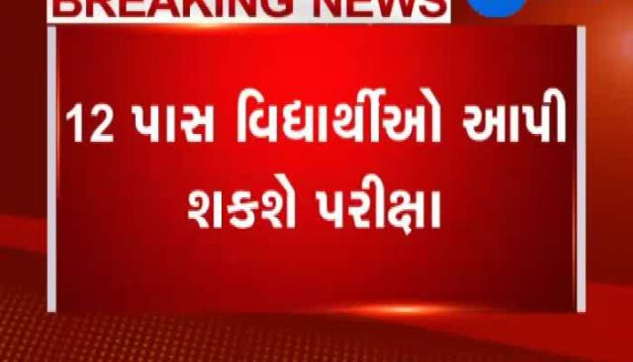 Top 10 important fact about bin sachivalay clerk exam announcement