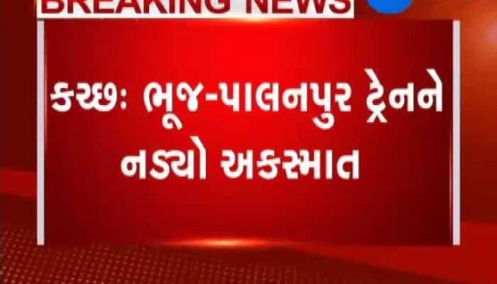 Bhuj palanpur train face accident