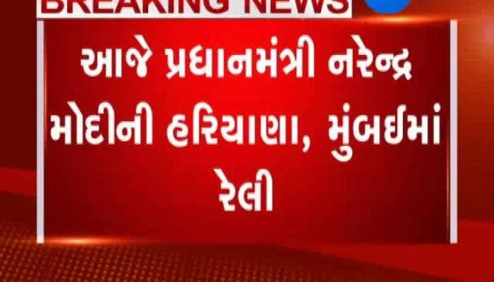 Today PM Narendra Modi Will Address Rallies In Haryana And Mumbai
