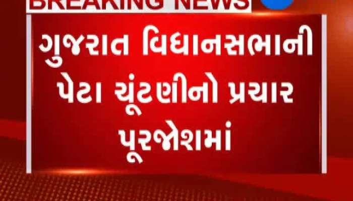 Election Commission Held A Press Conference In Gandhinagar