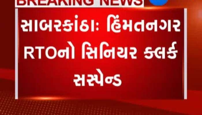 RTO Clerk Suspend At Sabarkantha
