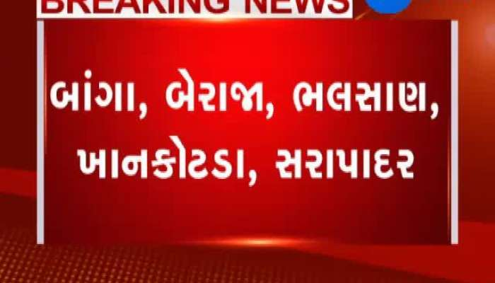 Jamnagar: Earthquake shock Kalawad area