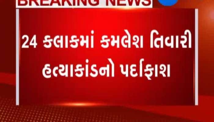Kamlesh Tiwari Massacre Exposes In 24 hours