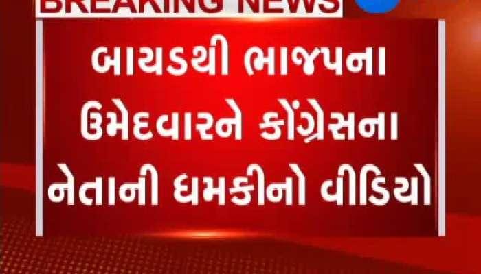 Congress leader Kirti Patel threatens Dhawal SinghJhala