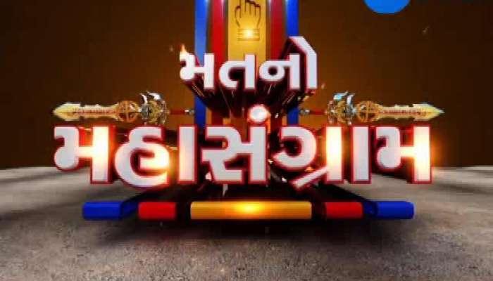 Mat No Mahasangram: Gujarat Vidhan Sabha By-Election 2019 Live