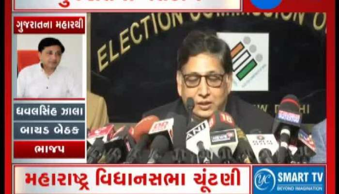 Election Commission completes election in Maharashtra and Haryana