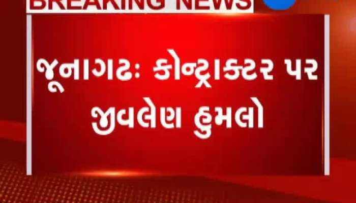 Unidentified assailants attacked deadly contractor in Junagadh