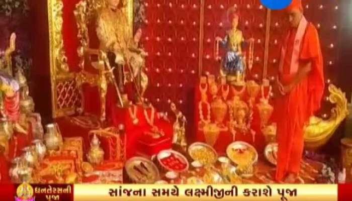Pooja Of Dhanteras By Swaminarayan Gadi Sansthan