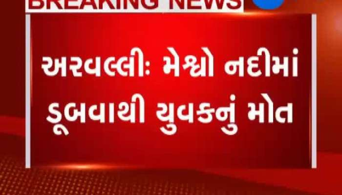 Youth Dies After Drowning In Meshwo River At Aravalli