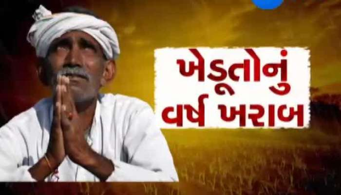 Situation Of Farmers At Chhotaudaipur