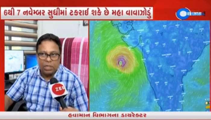 ક્યાર બાદ હવે 'મહા' વાવાઝોડું ગુજરાતને ઘમરોળવા તૈયાર, હવામાન ખાતાએ કરી આગાહી