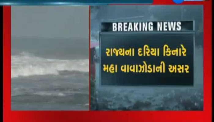 Alert Announced On The Coast Of Suvali At Surat